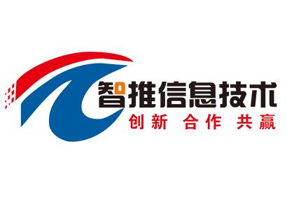 热烈庆祝烟台智推信息技术有限公司网站成功改版上线