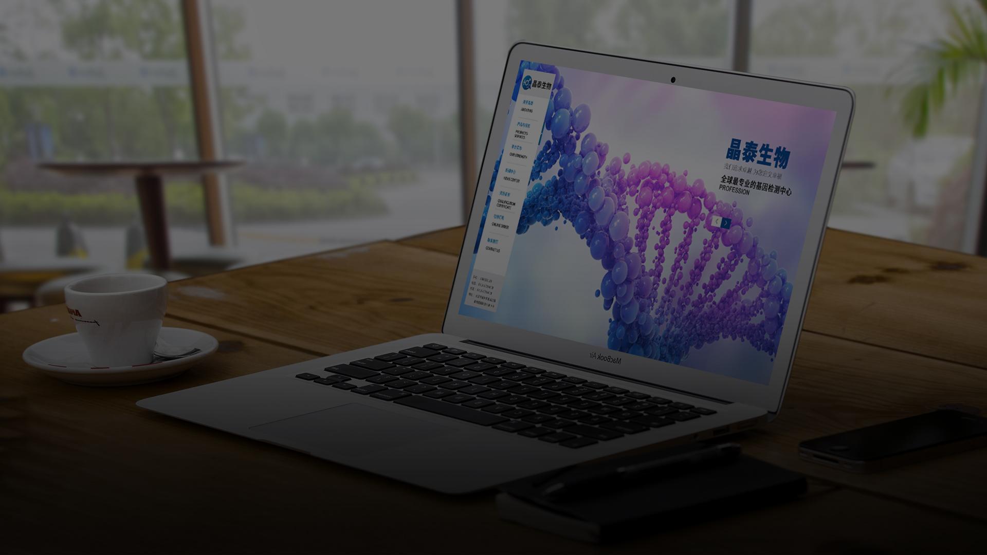 大连晶泰生物科技有限公司