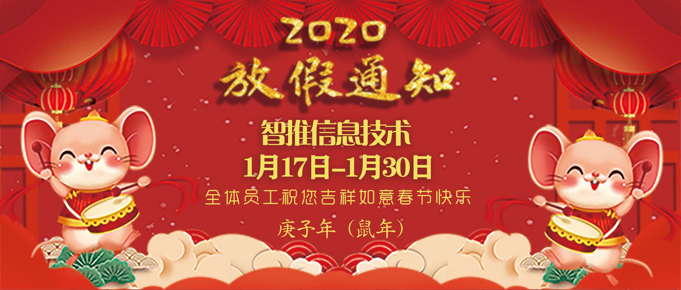 烟台智推信息技术有限公司2020年春节放假通知